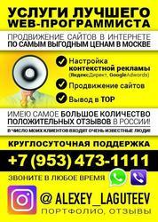 Продвижение сайтов в интернете по самым низким ценам в Москве
