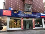 Транспортная компания Guangzhou Cargo доставляет грузы из Китая