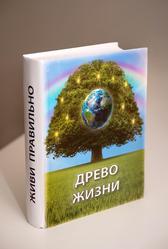 Продается книга Древо Жизни.