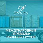 Доставка сборных грузов из Кореи и Китая