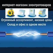Электротовары для дома,  офиса. 100% наличие на складе