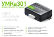 Gps/Глонасс трекер УМКа301