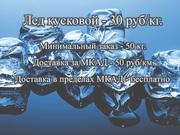 Доставка льда в Москве и МО