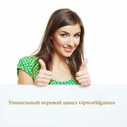 Приглашаем на эксклюзивный игровой канал vipworldgames на ютубе