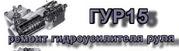 Ремонт гидроусилителя руля  Грузовики и коммерческий транспорт.