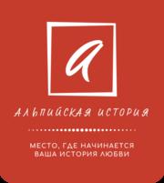 Брачное агентство «Альпийская История»