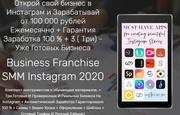 Готовый Бизнес В Instagram 100 000 рублей ежемесячно
