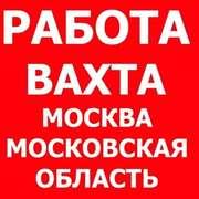 Вакансии Комплектовщик,  Грузчик,  Упаковщик,  Сборщик