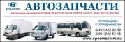 ЗАПАСНЫЕ ЧАСТИ для автомобилей ISUZU NQR 55-71-75,  Богдан,  HD 65,  72,