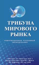Реклама в международном издании